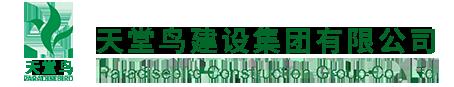 赣州市天堂鸟园林工程有限公司